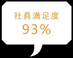 社員満足度93%